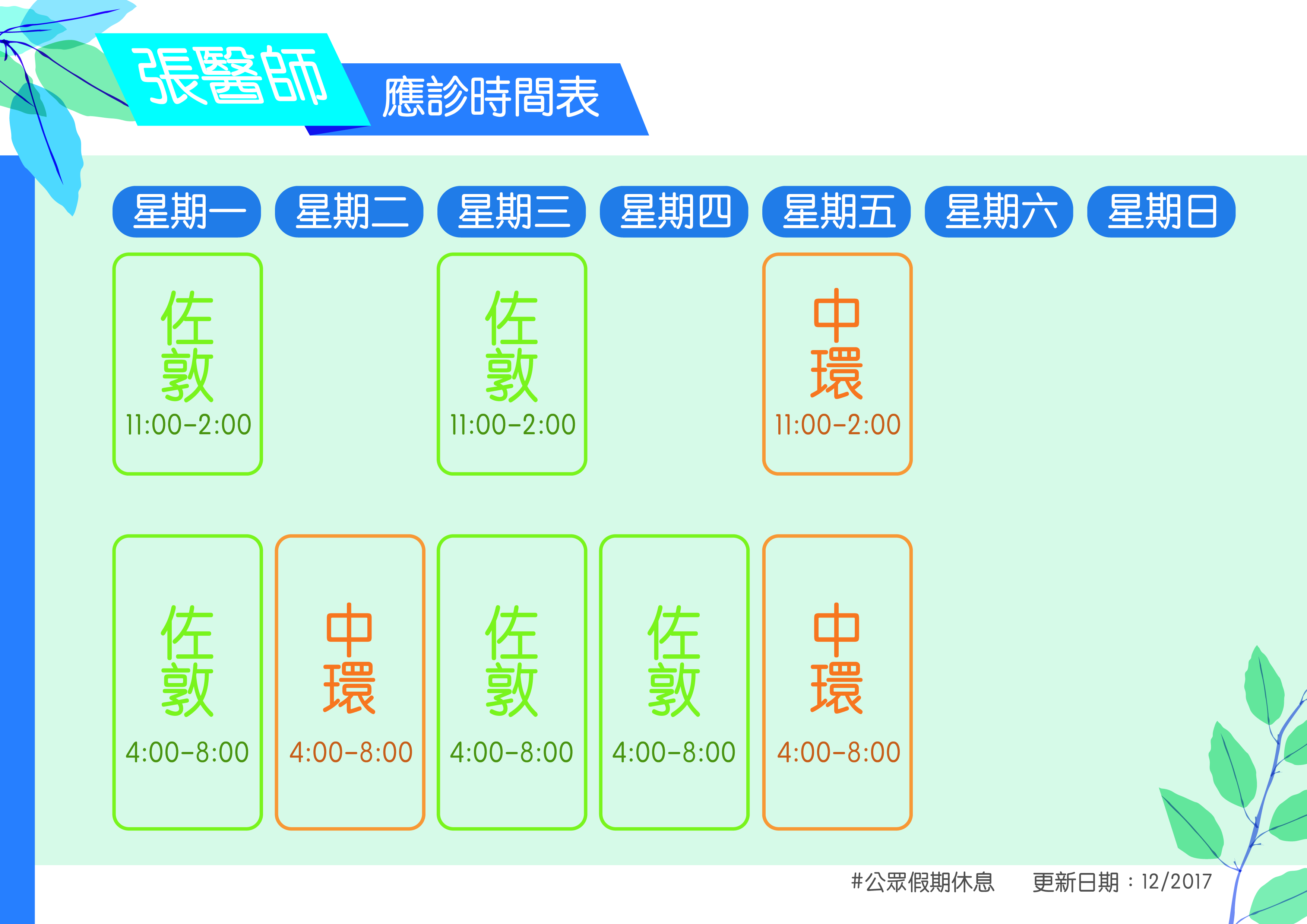 time table_cheung-01